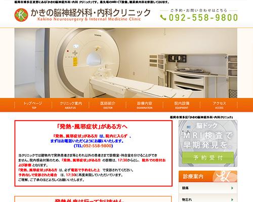 かきの脳神経外科・内科クリニック