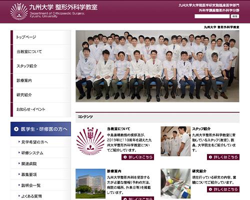 九州大学整形外科